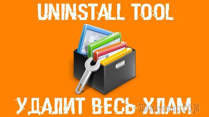 Лучшие инструменты для удаления программ