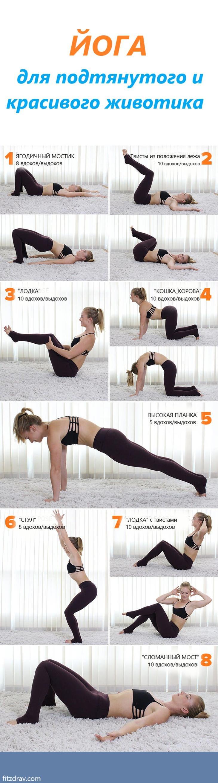 асаны йоги для плоского живота
