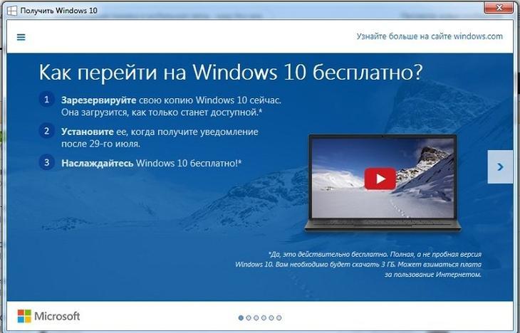 """Перед нами открывается окно """"Как перейти на Windows 10 бесплатно"""""""
