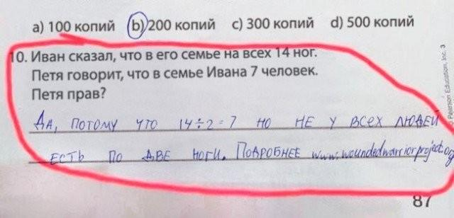 Смешные ответы школьников, до которых взрослые бы не додумались