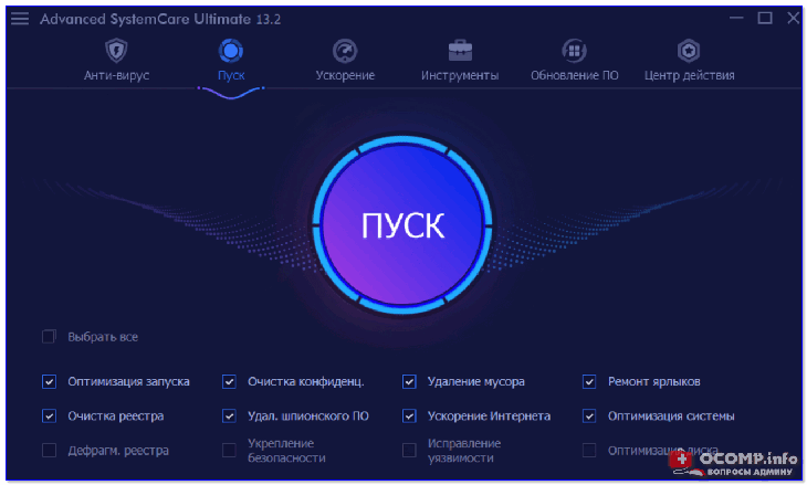 SystemCare — главное окно