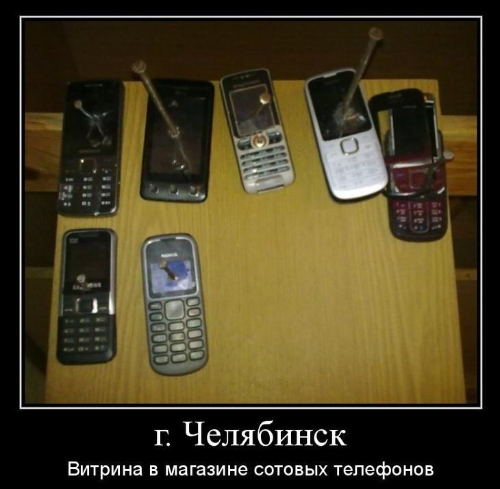 раньше телефоны были такими демотиваторы
