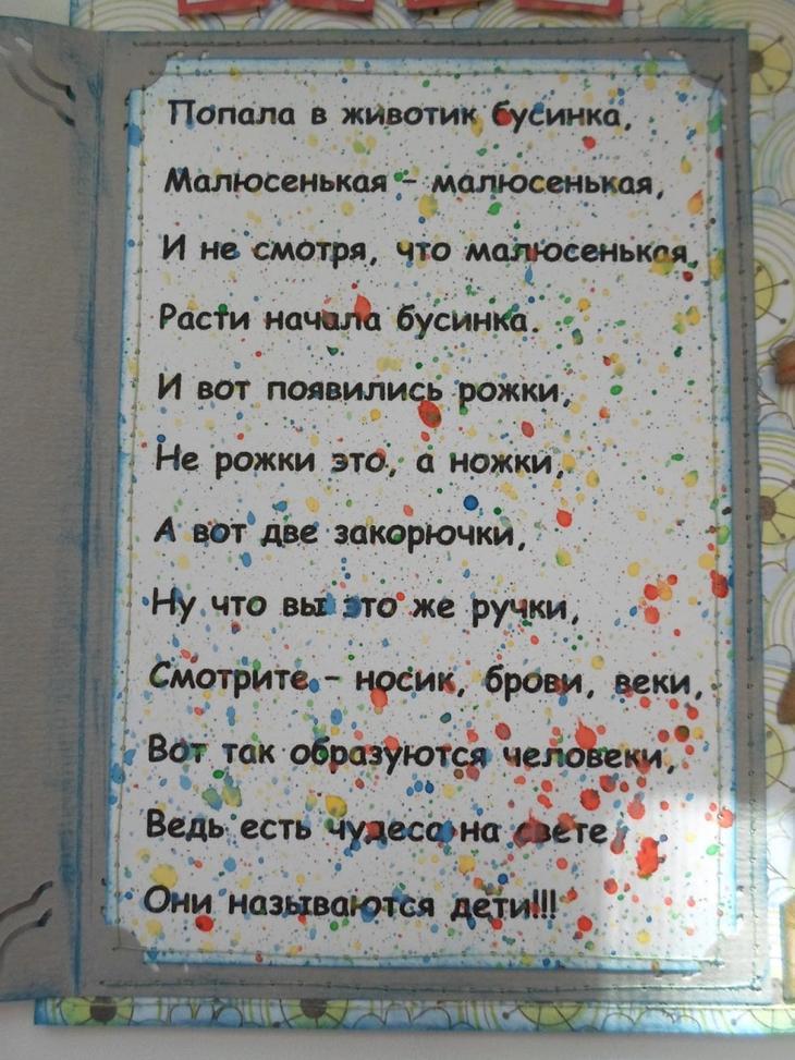 Стихи в фотоальбом № 3