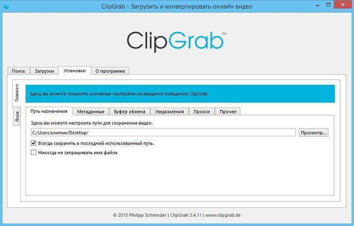 pрис. 8 clipgrab /p p Скачайте по ссылке a href=