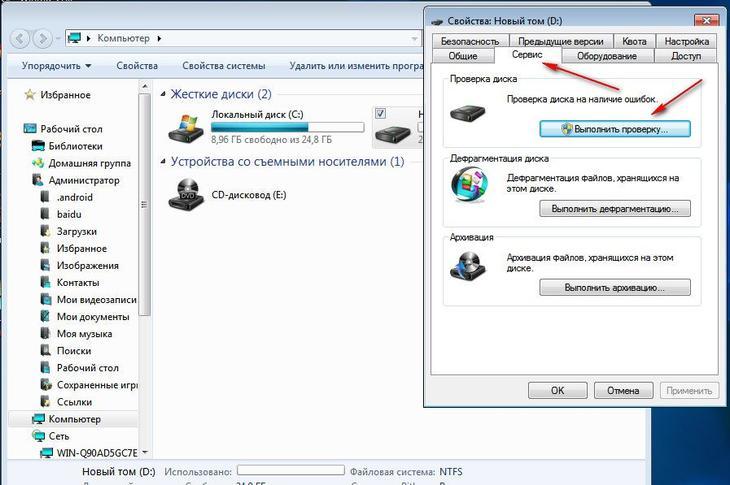 Вкладка сервис свойств диска