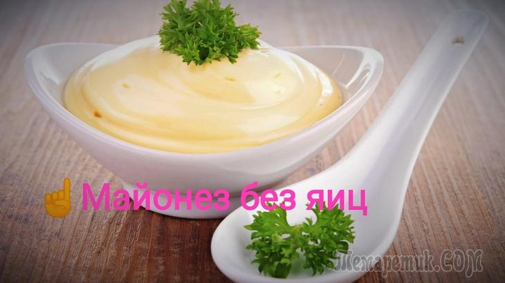 Майонез без яиц на молоке за 1 минуту