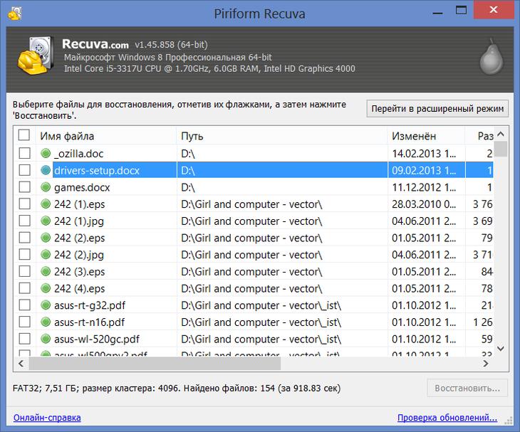 Рис. №14. Список файлов, доступных для восстановления, в Recuva