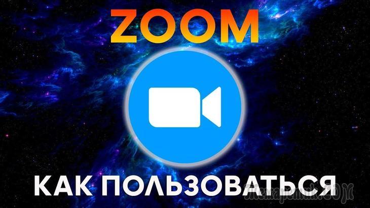 Zoom - программа для видеоконференций