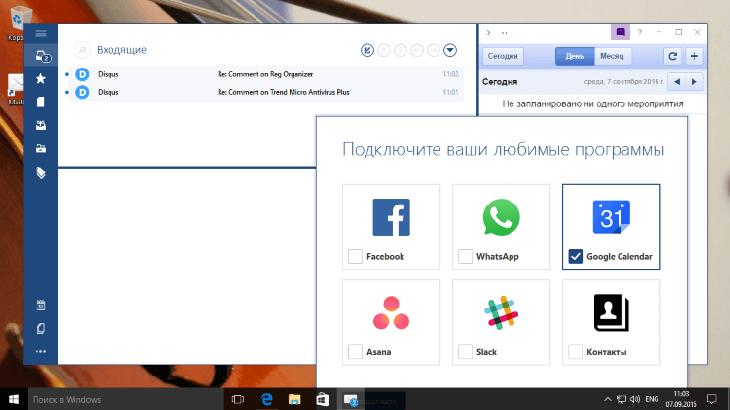 Лучшие почтовые клиенты для Windows 10: Mailbird