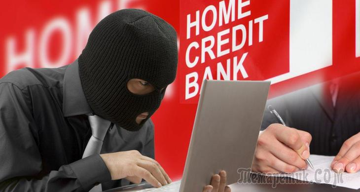 Мошенничество. Банк Хоум Кредит