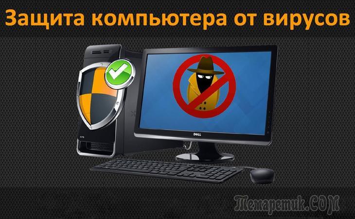 Лучшие бесплатные программы для борьбы с вирусами