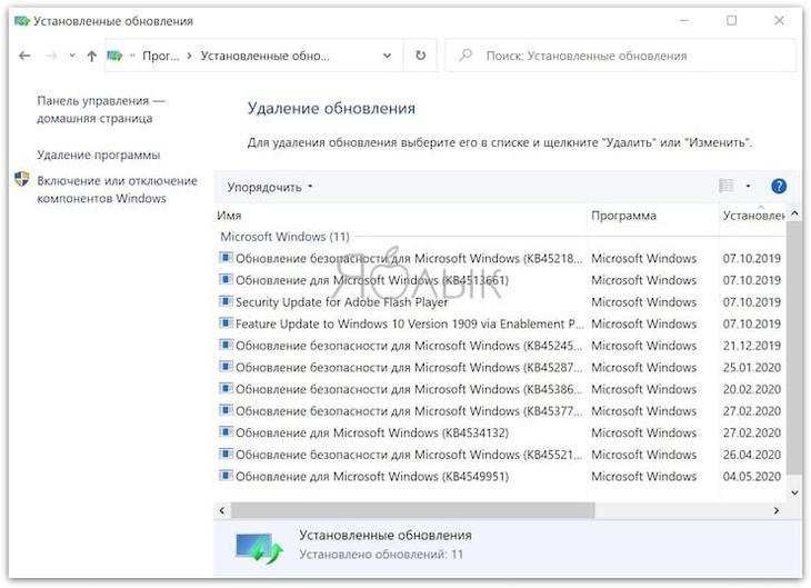 Удаление установленных обновлений Windows