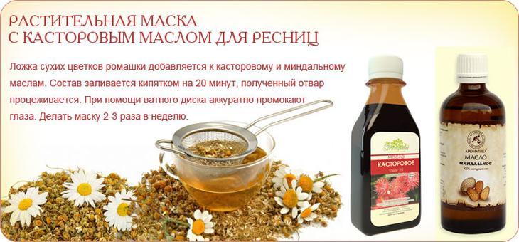 Как использовать касторовое масло для ресниц в растительной маске с ромашкой