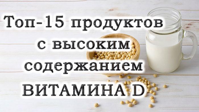 Топ-15 продуктов с высоким содержанием витамина D