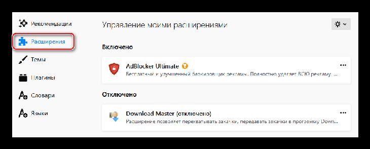 Расширения в настройках Firefox Quantum