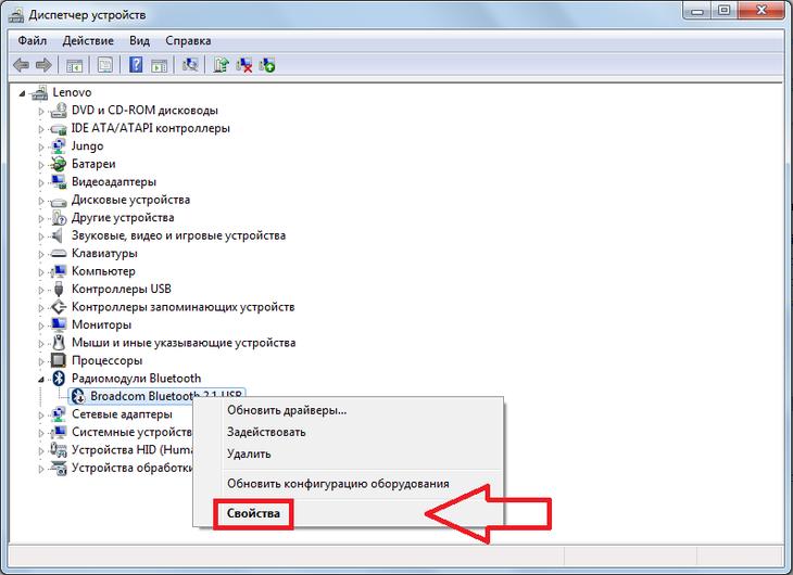 Рис. 2. Свойства устройства Bluetooth в «Диспетчере устройств»