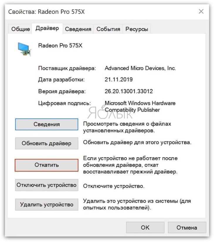 Переустановка драйверов видеокарты в Windows