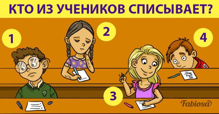 Кто из учеников списывает?Кто из учеников списывает?