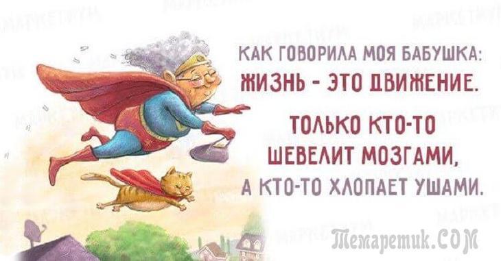 20 забавных открыток с бабушкиной мудростью