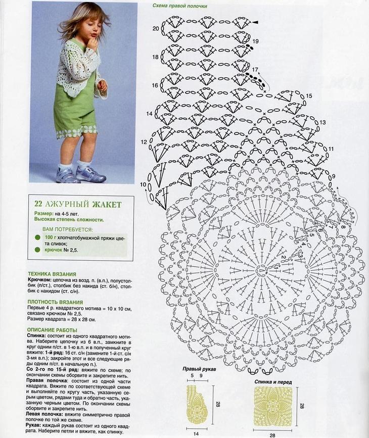 Схема детского жилета крючком для девочки