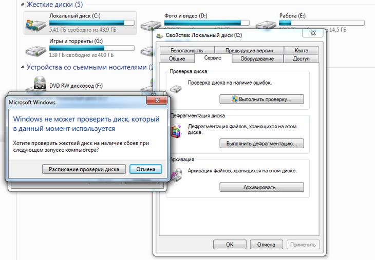 Рис. 3. Попытка проверить системный диск.
