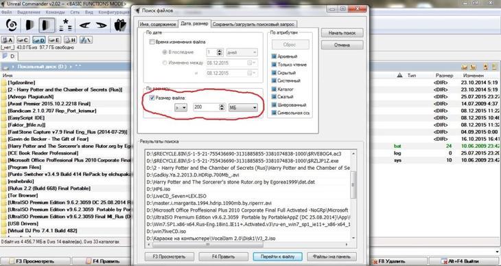 Указание размеров файлов, которые следует искать