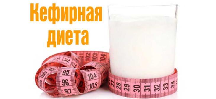 Картинки по запросу кефирная диета