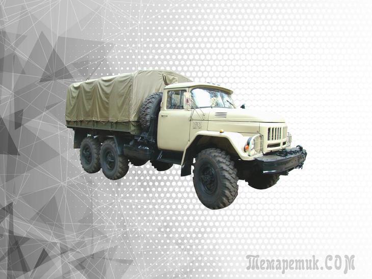 Лучший советский военный грузовик: родословная армейского автомобиля ЗИЛ-131