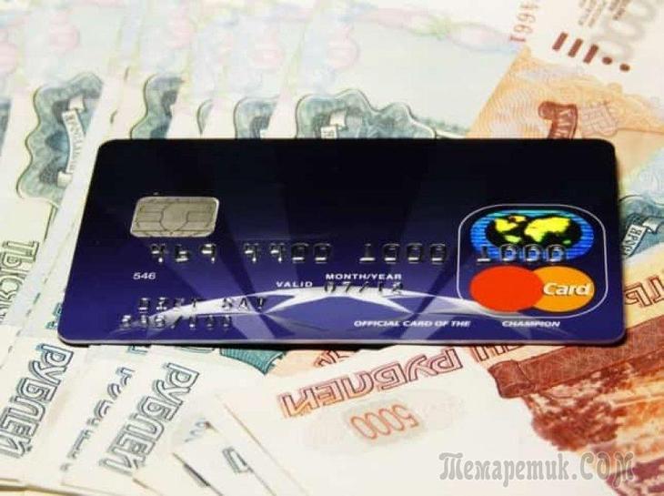 Кредитные карты банков омска