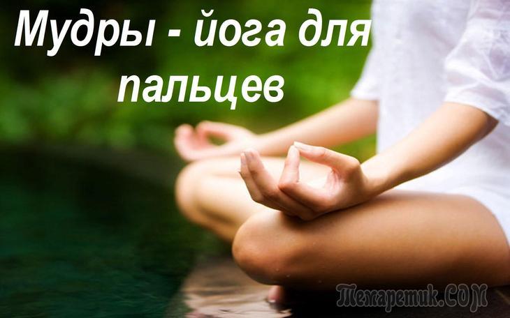 7 упражнений йоги для пальцев, которые помогут сохранить здоровье организма