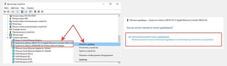 """Обновление драйвера сетевых адаптеров, если интернет работает, но пишет """"без доступа к интернету"""" в Windows 10 и других версиях"""
