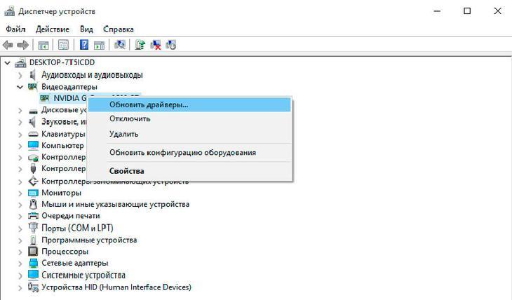 Окно диспетчера устройств Windows