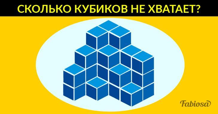 Загадка, которая заставляет подумать: сколько кубиков не хватает?Загадка, которая заставляет подумать: сколько кубиков не хватает?Загадка, которая заставляет подумать: сколько кубиков не хватает?Загадка, которая заставляет подумать: сколько кубиков не хватает?