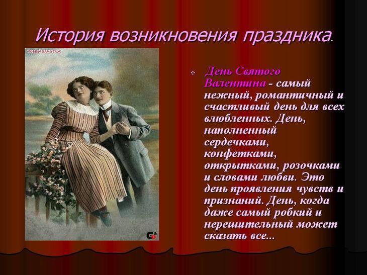 День святого Валентина и всех влюбленных