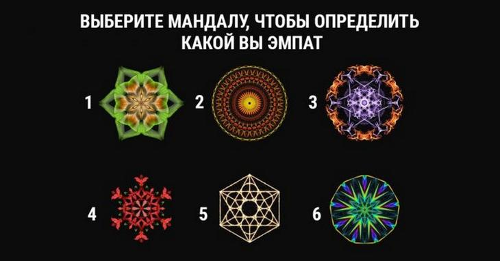 Выберите мандалу и узнайте, откуда вы черпаете силы