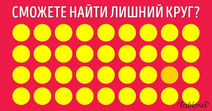 Оптическая иллюзия: а вы сможете отыскать лишний круг?Оптическая иллюзия: а вы сможете отыскать лишний круг?Оптическая иллюзия: а вы сможете отыскать лишний круг?