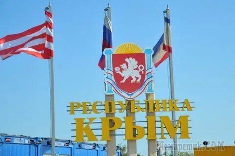 На Украине назвали причину воссоединения Крыма с Россией