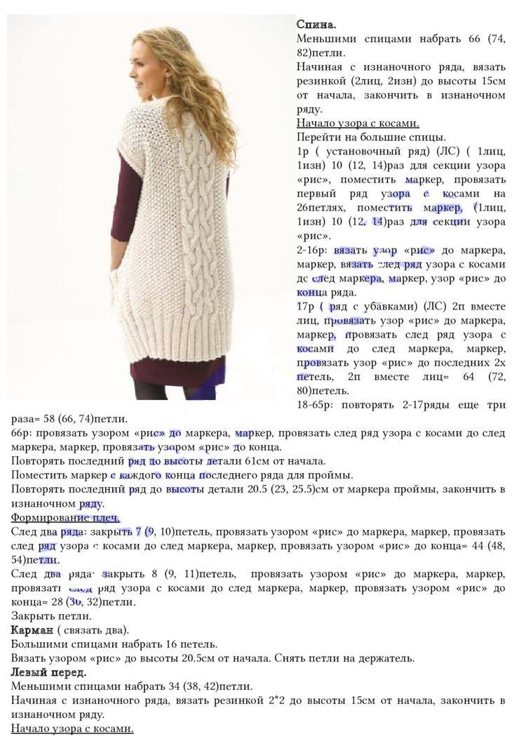 Стильный молодежный белый жилет спицами на девушке, описание и схема, часть 2