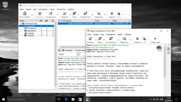 Лучшие почтовые клиенты для Windows 10: Claws Mail
