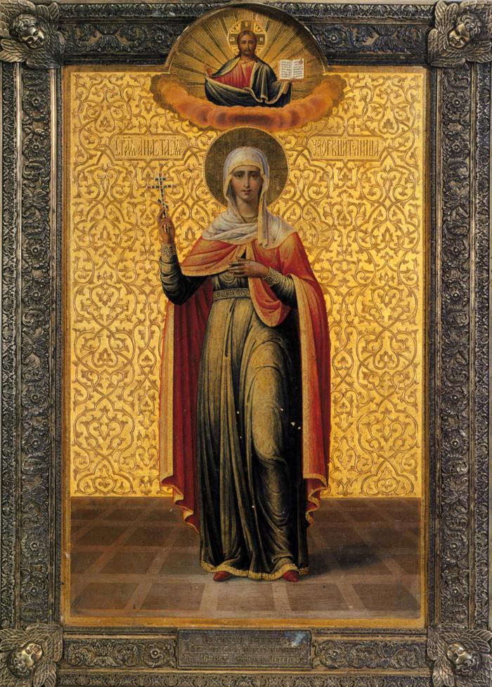 Икона анастасии молитва