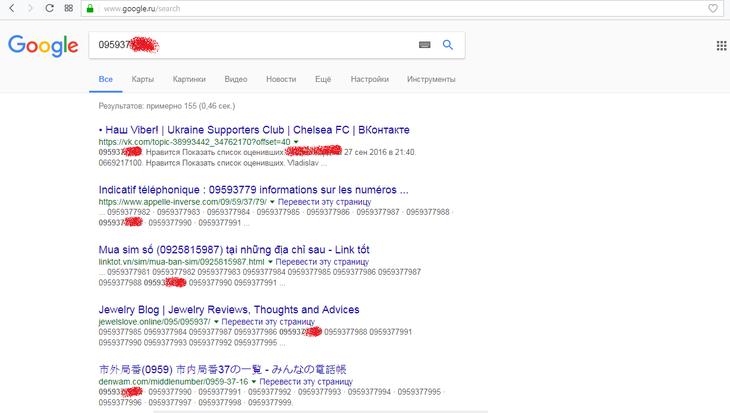 Рис. 2. Использование Гугл для поиска