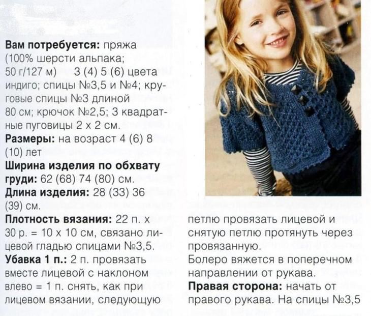 Схема жилета для девочки в школу, связанного спицами