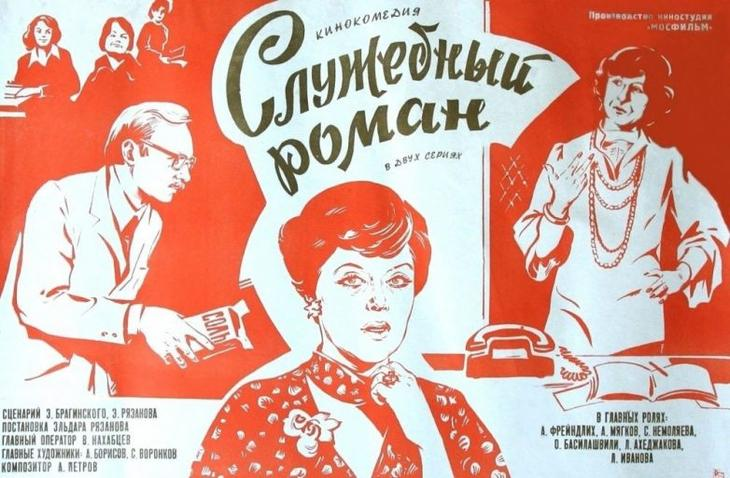 14 интересных фактов о фильме «Служебный роман»