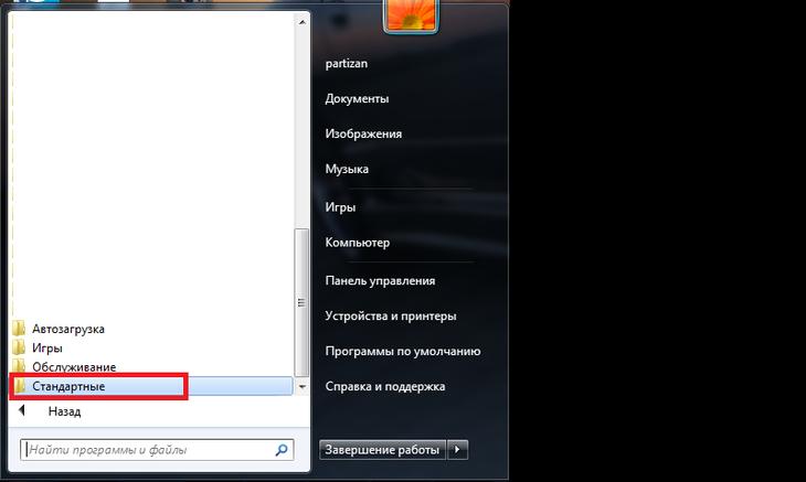 экранная клавиатура windows 7