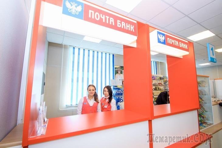 Печальный опыт сотрудничества с Почта Банком