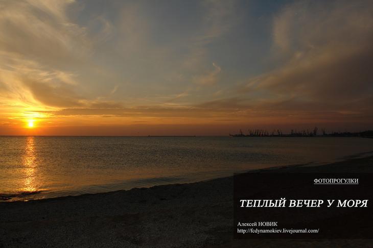 Фотопрогулка.  Теплый вечер у моря