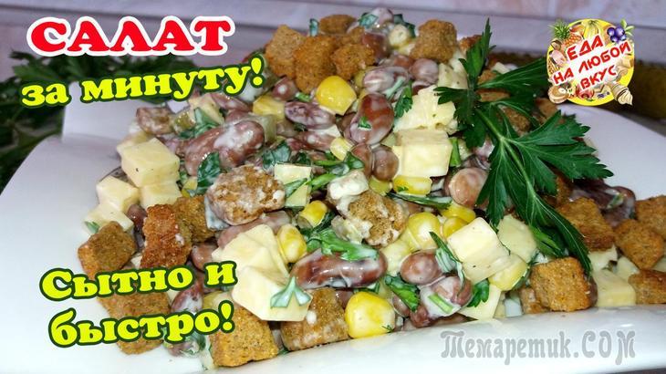 Шустрый салат — моментально готовится и еще быстрей съедается
