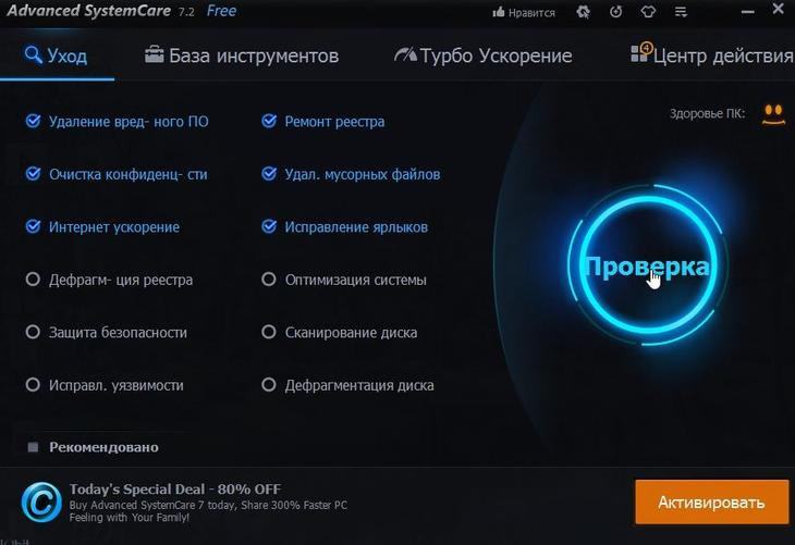 Интерфейс Advanced SystemCare 7
