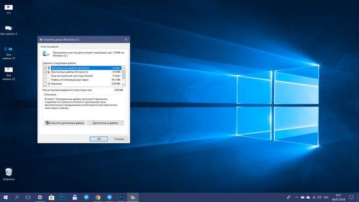 Как ускорить Windows 10. Почистите диск