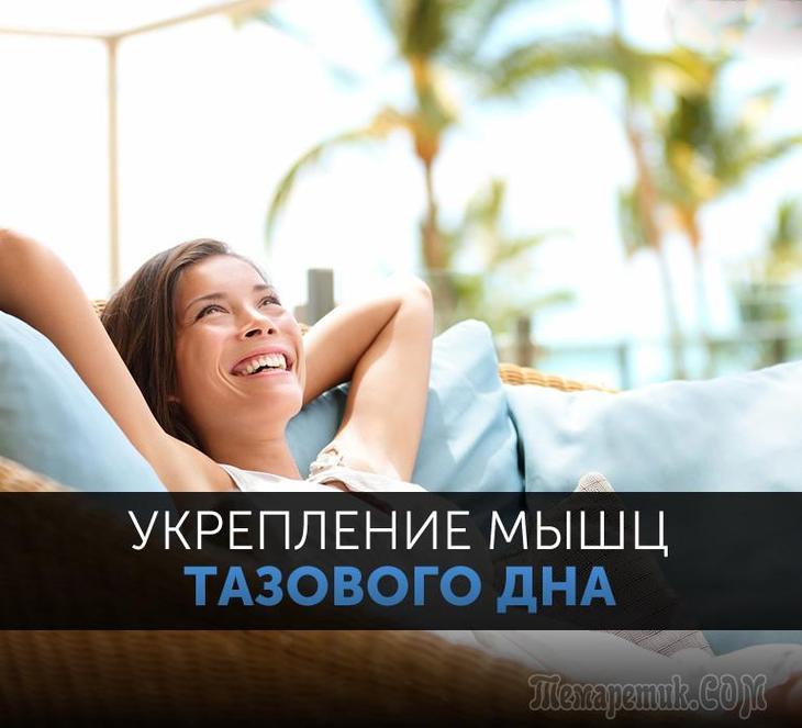 Тренировка мышц тазового дна, упражнения для малого таза, гимнастика для женщин